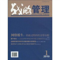 战略管理 2010 第一期