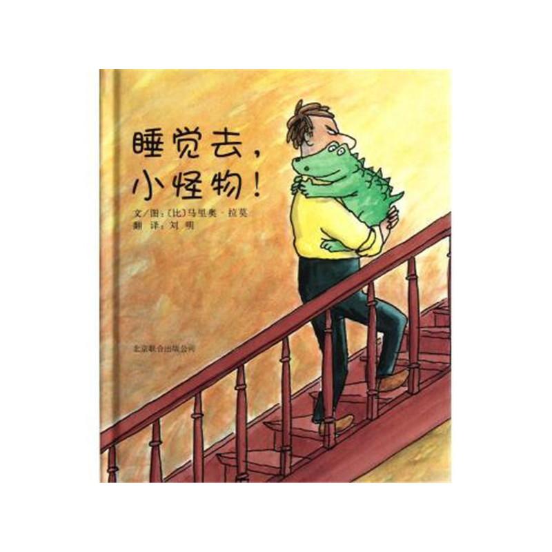 睡觉去,小怪物! ★学校重点推荐睡眠系列绘本:这是一本睡觉前的故事书,幽默风趣,小怪物就是调皮可爱的孩子,每次翻看总忍不住笑。每家都有可爱的小怪物,快来看看小怪物*后是怎么睡着的吧!—启发童书馆出品