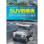 SUV的格调:世界100款经典SUV鉴赏