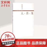 人・兽・鬼 生活读书新知三联书店