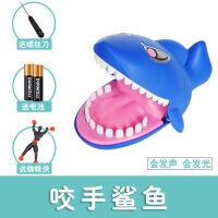 咬手指鲨鱼咬人鳄鱼的牙齿恶搞儿童创意减压整蛊同款解压玩具情人节礼物复活节 大号中文版