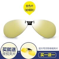新款近视偏光太阳镜夹片式开车眼镜夹片男女款墨镜夹片驾驶镜夜视