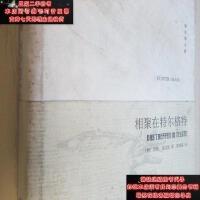 【二手旧书9成新】格拉斯文集:相聚在特尔格特 黄明嘉 译9787532744954