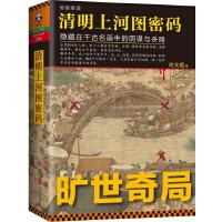 清明上河图密码――第9届网络书香节亲笔签名本