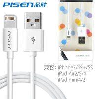 品胜苹果7/6s数据线 iPhone7 7Plus iPhone6/6S/5s/4S、iPad Air2 iPadAir mini2/4数据线/充电线 苹果7数据线 iPad6 mini2/4 Lightning USB数据线