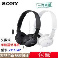 【支持礼品卡+包邮】索尼耳机 MDR-ZX110AP 立体声头戴式 带线控耳麦 手机通话音乐耳机 入门系列