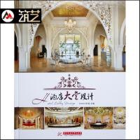 酒店大堂设计 五星级 国际品牌 城市 商务 精品 度假 酒店大堂空间装饰装修 设计图书
