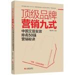 《品牌营销九式:中国艾菲实效排名50强营销秘诀》