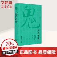 冥界百鬼 上海三联书店