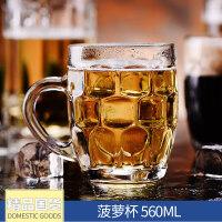 创意家用啤酒杯透明玻璃菠萝杯带把加厚酒杯茶杯耐热玻璃杯