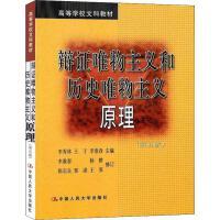 辩证唯物主义和历史唯物主义原理(第5版) 中国人民大学出版社