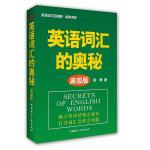 英语词汇的奥秘(高级版)-英语词汇的奥秘?蒋争书系