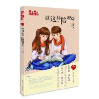 """《儿童文学》金牌作家书系・""""我的爱""""系列小说――就这样陪着你"""
