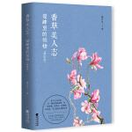 香草美人志:楚辞里的植物