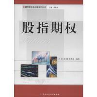 股指期权 刘宏,胡娜,曹博源 编著;胡俞越 丛书主编