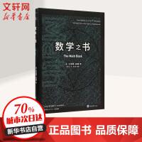 重庆大学出版社 数学之书 重庆大学出版社