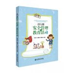 幼儿园安全管理与教育活动 9787568148283