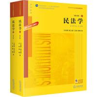 民法学 第6版(全2册) 中国法律图书有限公司