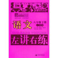 语文:八年级下册(人教版)(2011.1印刷)左讲右练