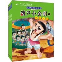 中国动画经典升级版:葫芦小金刚(套装共6册)(专供网店)