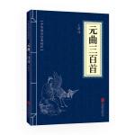 元曲三百首(中华国学经典精粹・诗词文论必读本)