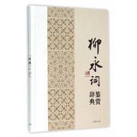 中国文学名家名作鉴赏辞典系列・柳永词鉴赏辞典