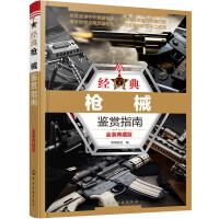 经典枪械鉴赏指南:金装典藏版
