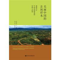 美丽中国的县域样本