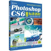 Photoshop CS6中文版标准教程(超值案例教学版)