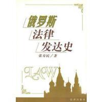 【二手旧书8成新】俄罗斯法律发达史 张寿民 法律出版社 9787503631498