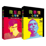 微表情心理学+微反应心理学(套装2册)