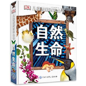 DK儿童图解百科全书——自然生命 DK全新图解百科全书系列,一座完整了解自然生命的博物馆!千幅高清图给你极具视觉冲击力的阅读体验!每一个热爱自然的小朋友必读丛书!