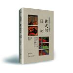 日韩宫廷女性日记文学系列丛书:紫式部日记
