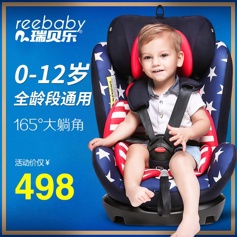 【包邮】REEBABY汽车儿童安全座椅ISOFIX 0-12岁婴儿宝宝新生儿可躺儿童座椅【免邮】REEBABY正品 儿童安全座椅