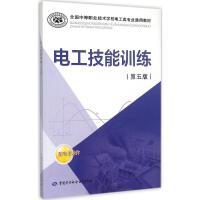 电工技能训练(第5版) 人力资源和社会保障部教材办公室 组织编写
