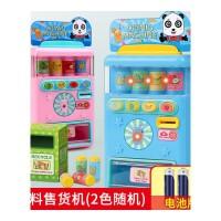 儿童自动售货机过家家3-6岁女孩仿真贩卖机投币饮料机收银机玩具男孩儿童宝宝玩具 自动售货机灯光电池版(2色随机)送电池