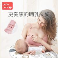 babycare哺乳内衣聚拢防下垂孕妇文胸罩女怀孕期舒适产后喂奶秋冬