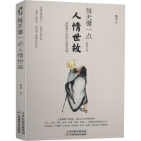 每天懂一点人情世故(畅销修订版) 天津科学技术出版社
