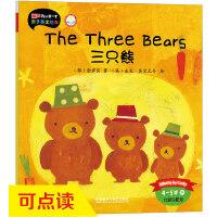三只熊(4-5岁下))(点读版)