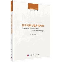 科学实践与地方性知识