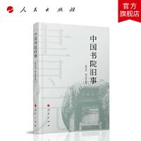 中国书院旧事