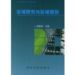 区域研究与区域规划――城市规划专业系列教材