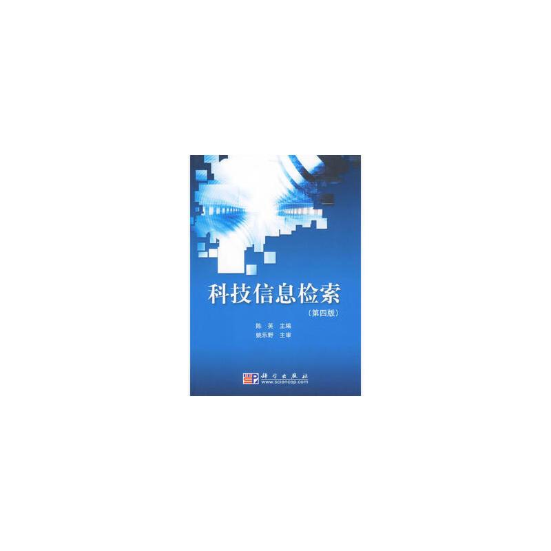 【旧书二手书8成新】科技信息检索(第四版) 陈英,蔡书午,胡琳,张月天,李久平 9787030261519 科学出版社【正版】 满额立减 多买多赚
