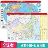 桌面中国地图世界地图 共2本 中小学生地理学习鼠标垫高清地图 桌面速查版小学初中学生通用