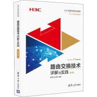 路由交换技术详解与实践 第3卷 H3C网络学院系列教程 H3C认证培训教材图书 计算机网络 计算机理论 信息系统 畅销
