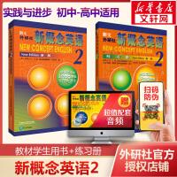 新概念英语2基础学习(学生用书+练习册)(全2册) 外语教学与研究出版社