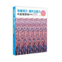 改善视力提升注意力3D益智游戏:第2辑(全5册)
