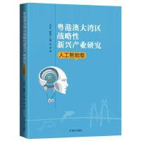粤港澳大湾区战略性新兴产业研究・人工智能卷
