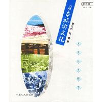 日本旅游文化(人文日本新书松之辑)