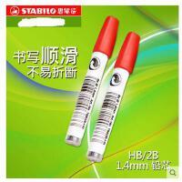 stabilo思笔乐7880自动铅笔替芯1.4mm儿童小学生用活动铅笔芯2HB